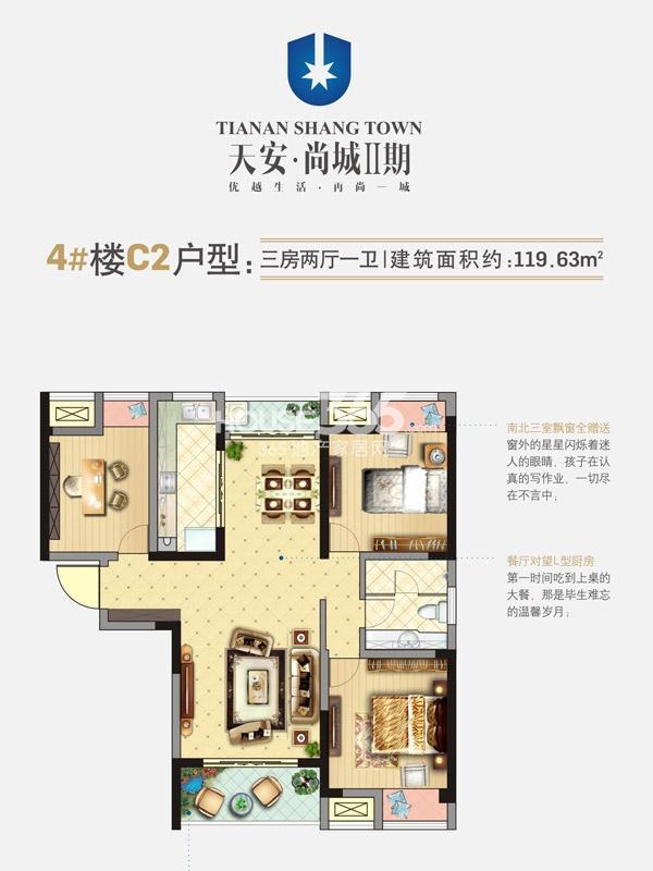 天安尚城二期4#C2户型-三房两厅一卫-119.63㎡