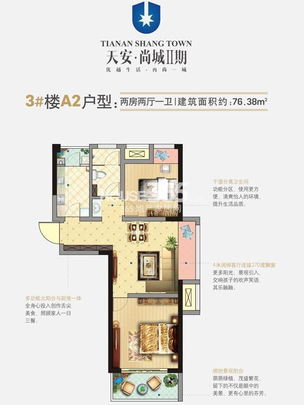 天安尚城二期3#A2户型-两房两厅一卫-76.38㎡