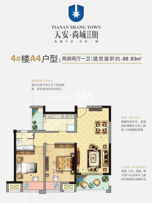 天安尚城二期4#A4户型-两房两厅一卫-89.83㎡