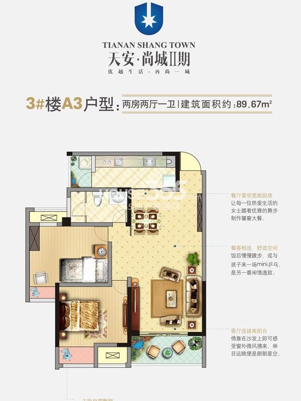 天安尚城二期3#A3户型-两房两厅一卫-89.67㎡