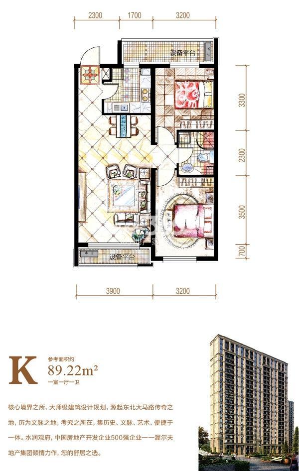 水润观府K户型2室2厅1卫89.22㎡