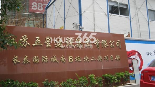 长泰国际社区二期工地现场(2014.5)