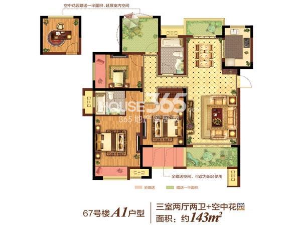 御城67#A1户型 3室2厅2卫 143.00㎡