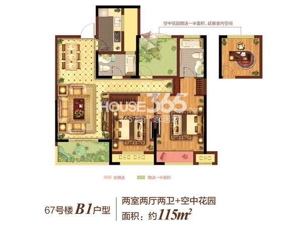御城67#B1户型 2室2厅2卫 115.00㎡