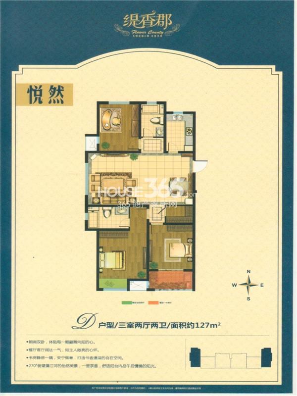 九洲花园缇香郡34#户型图(127㎡)