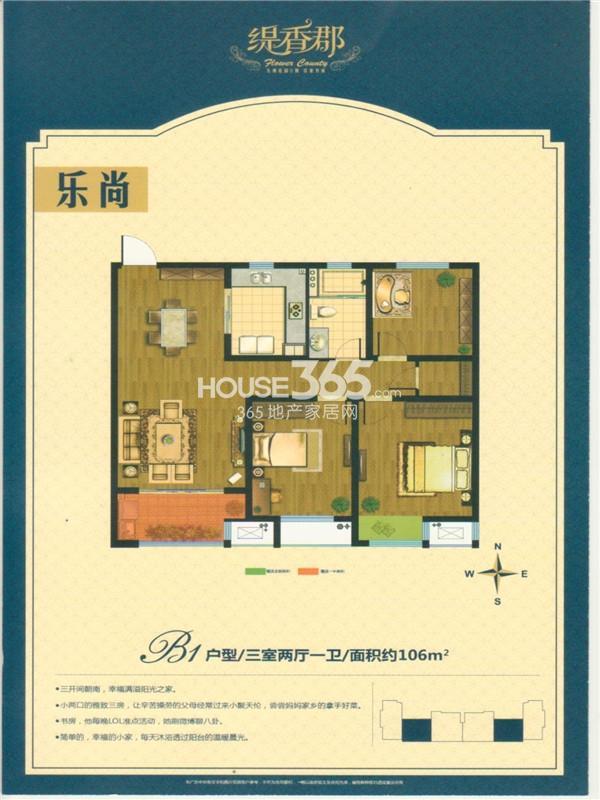 九洲花园缇香郡34#户型图(106㎡)