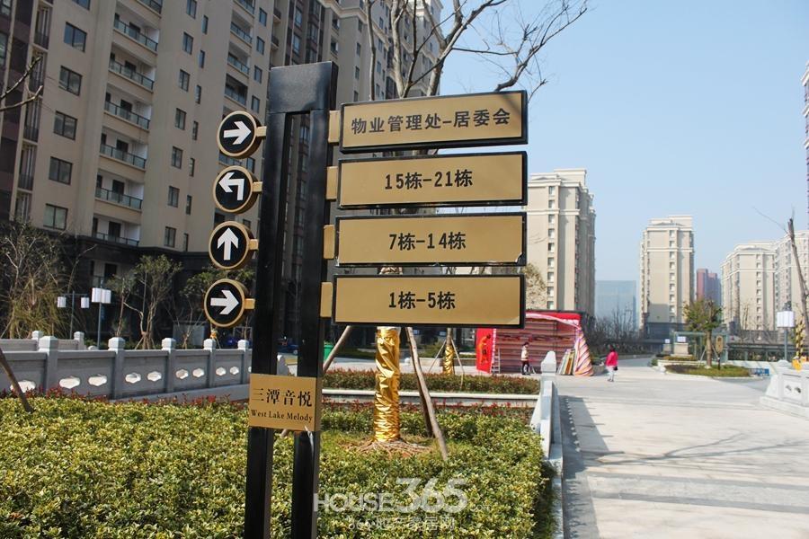 三潭音悦小区内温馨指示牌(2014年6月摄)