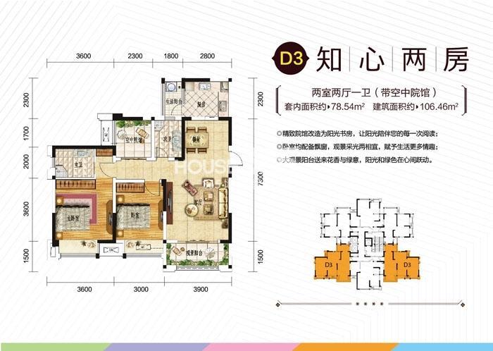 北大资源江山名门F组团1号楼D3户型 两室两厅一厨一卫 套内78.54平