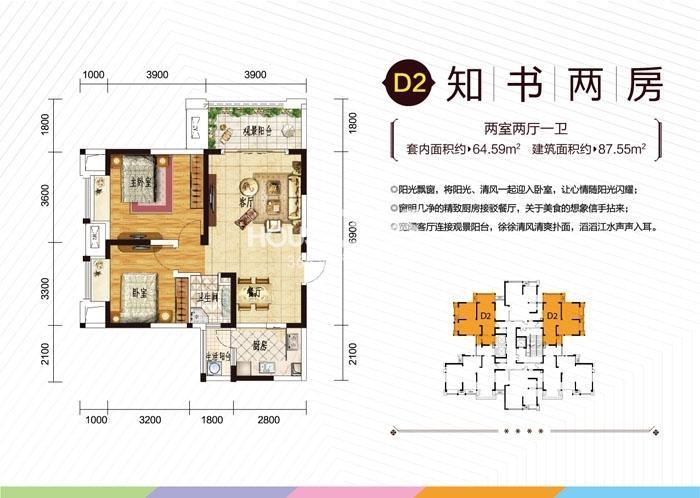 北大资源江山名门F组团1号楼D2户型 两室两厅一厨一卫 套内64.59平