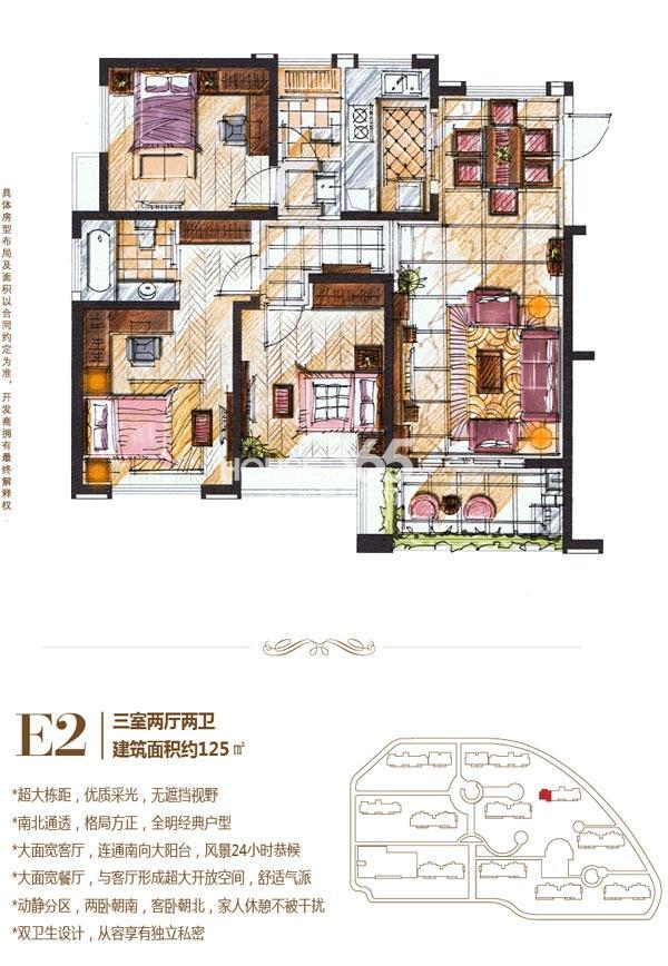 长江国际花园二期朗庭A3地块E2户型