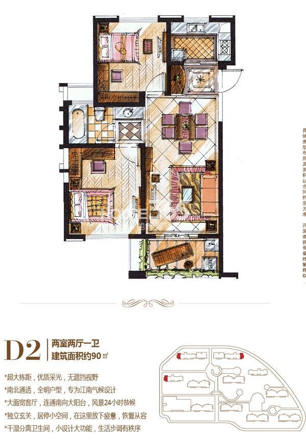 长江国际花园二期朗庭A3地块D2户型
