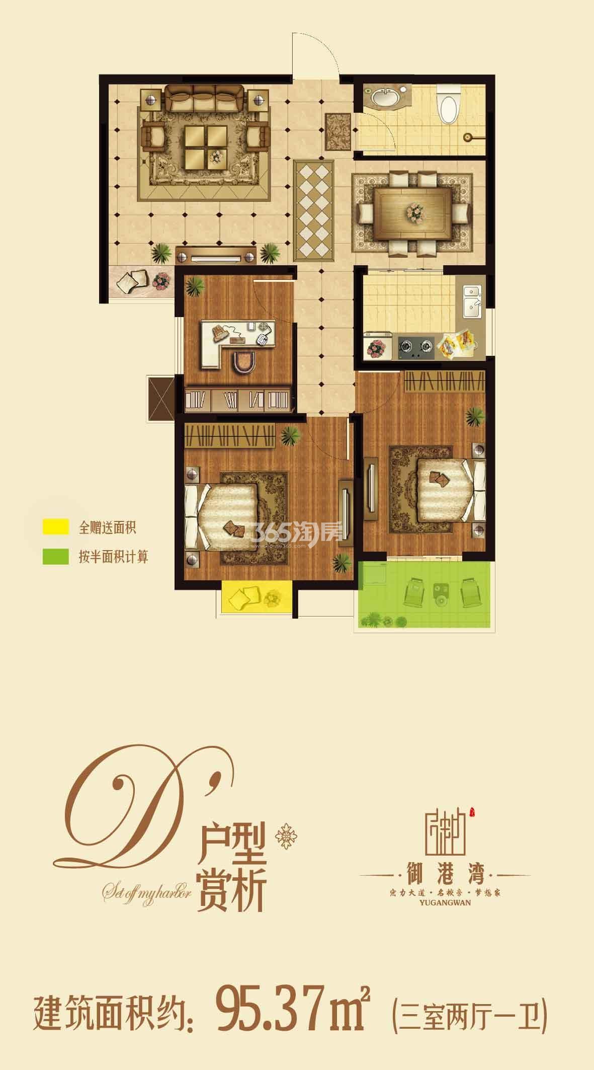 95.37㎡三室两厅一卫