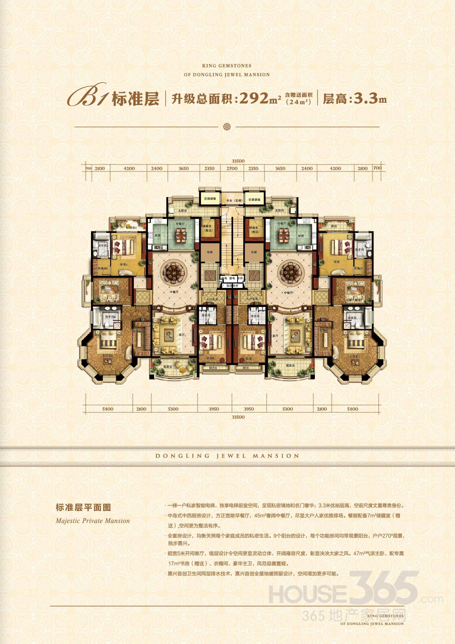 东菱·宝石公馆户型图