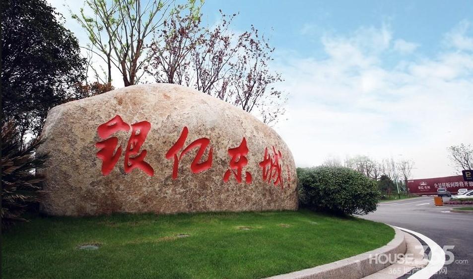 银亿东城入口实景图(7.20)