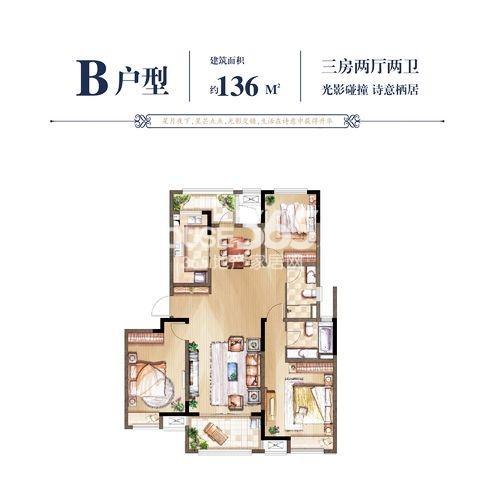 B户型136㎡三房两厅两卫