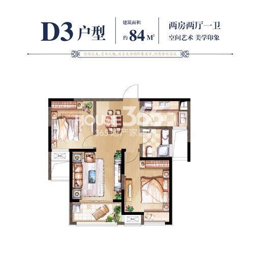 D3户型84㎡两房两厅一卫