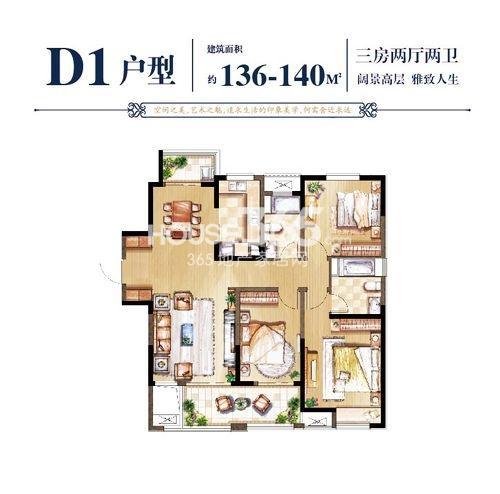 D1户型136-140㎡三房两厅两卫