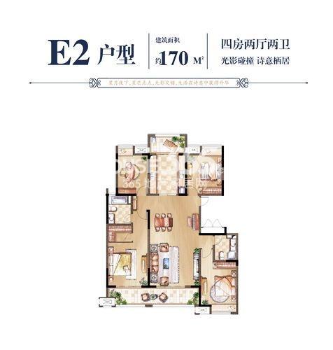 E2户型170㎡四房两厅两卫