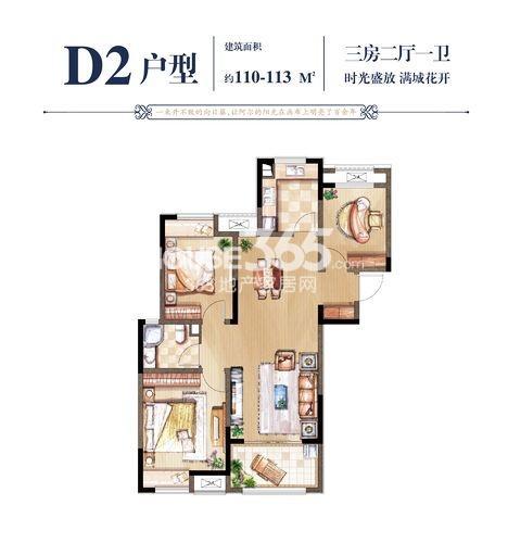 D2户型约110-113㎡三房两厅一卫