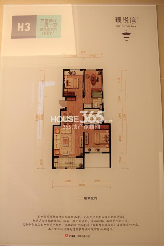 万科璞悦湾项目90方(h3户型)样板房
