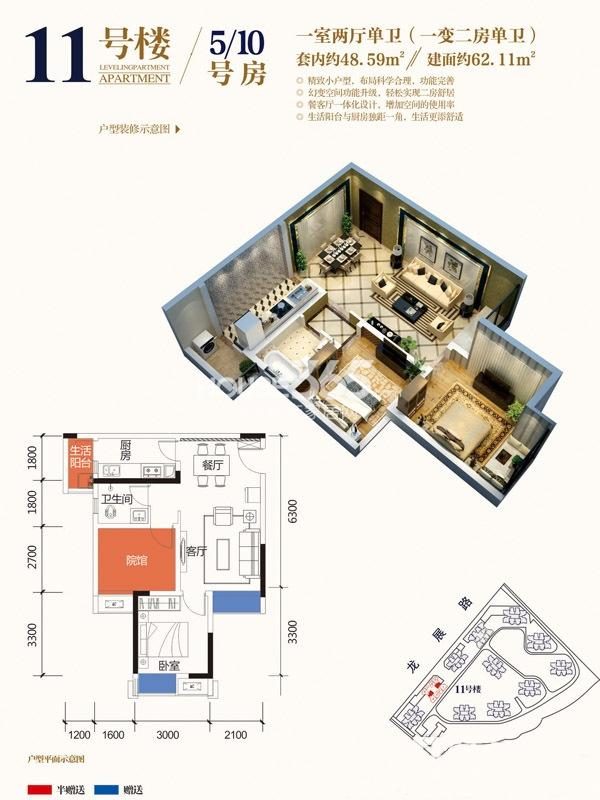 大雅云居山11号楼5、10号房1室2厅1卫1厨-48.59㎡