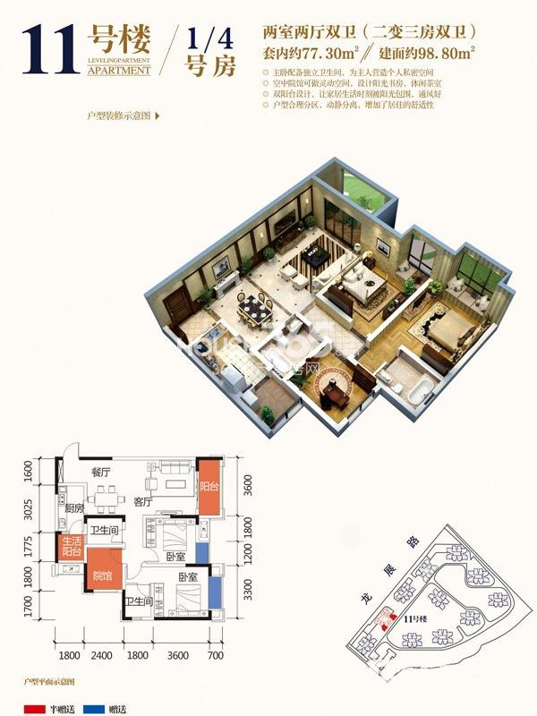 大雅云居山11号楼1、4号房2室2厅2卫1厨-77.30㎡