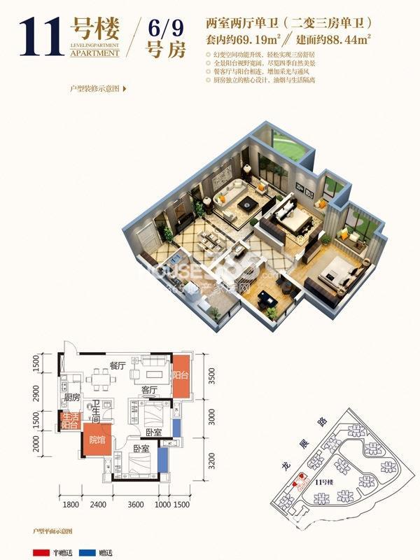 大雅云居山11号楼6、9号2室2厅1卫1厨-69.19㎡
