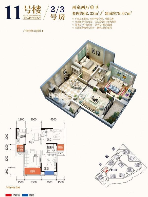 大雅云居山11号楼2、3号房2室2厅1卫1厨-62.33㎡