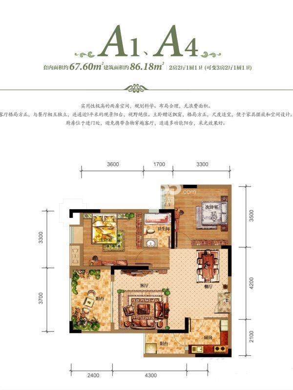 鸥鹏泊雅湾3号楼标准层A1、A4户型2室2厅1卫1厨 67.60㎡