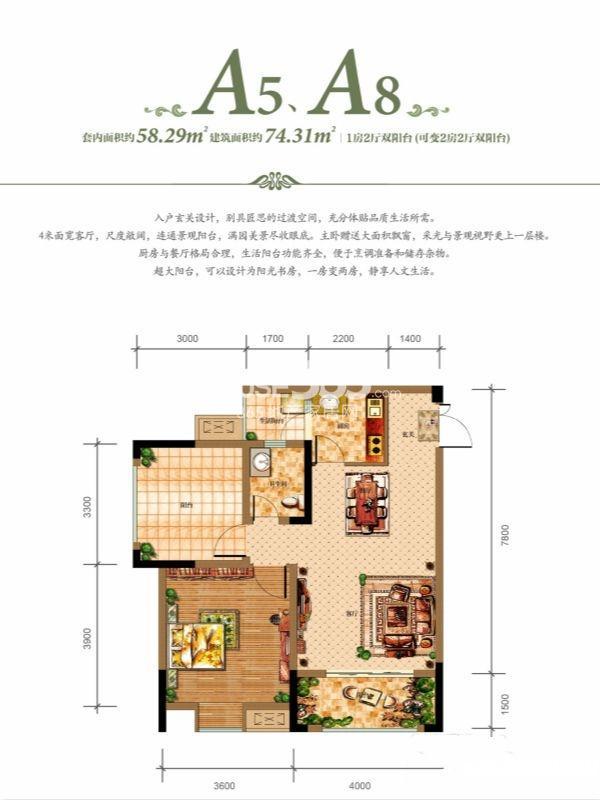 鸥鹏泊雅湾3号楼标准层A5、A8户型1室2厅1卫1厨 58.29㎡