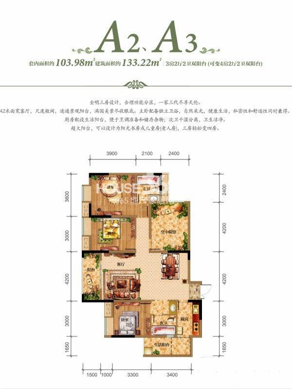 鸥鹏泊雅湾3号楼标准层A2、A3户型3室2厅2卫1厨 103.98㎡