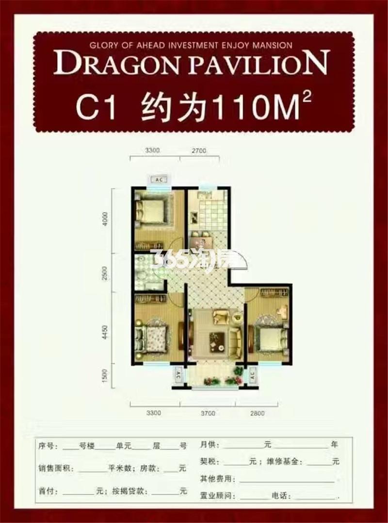 C1户型 110平米三室