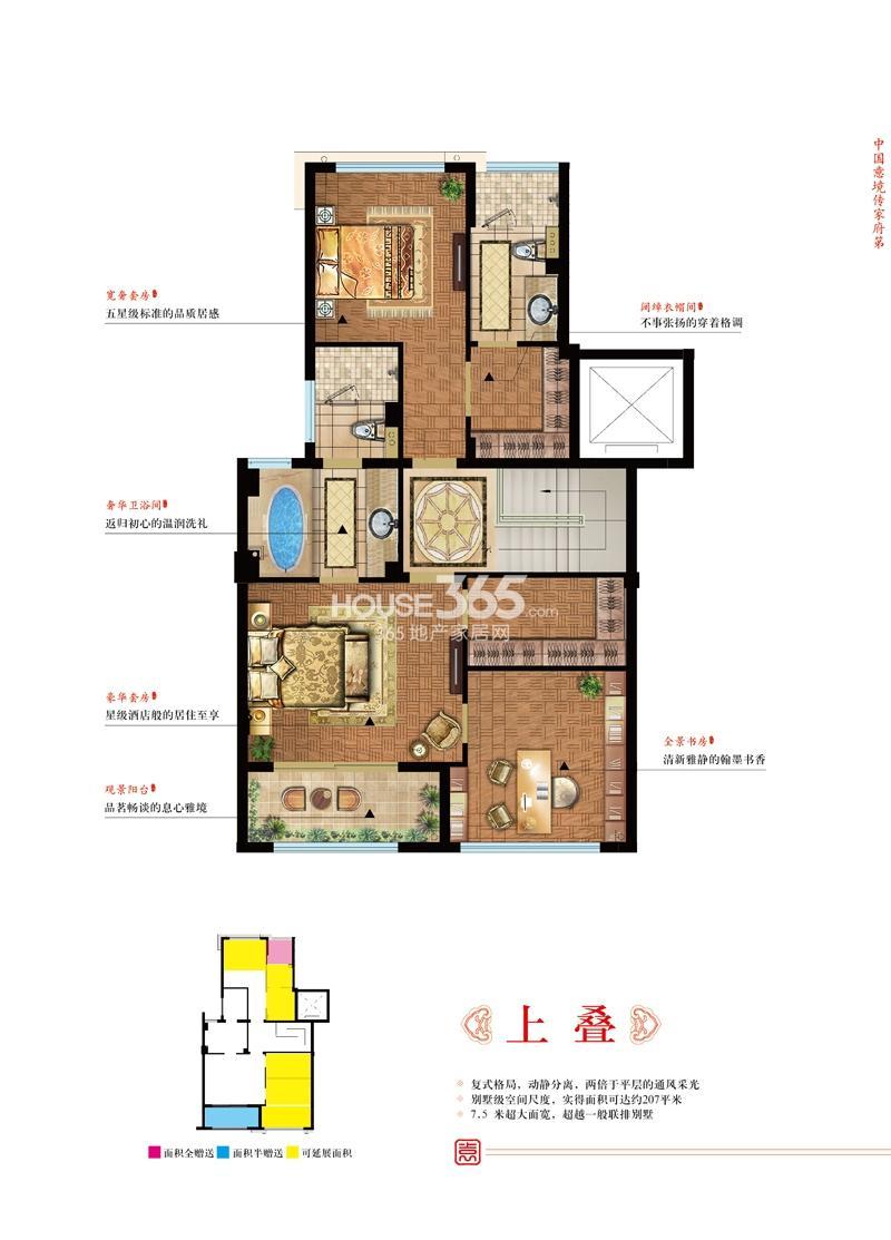 弘阳上园户型图实得面积约207平米上叠