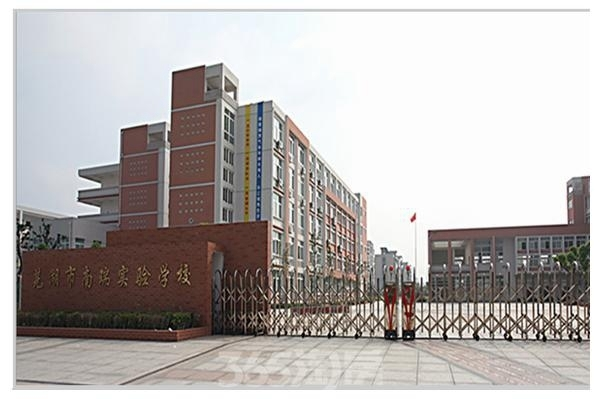 芜湖市南瑞实验学校