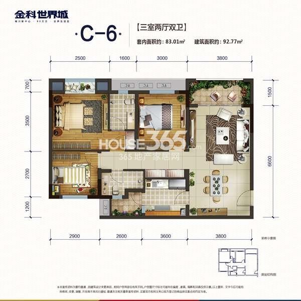 南川金科世界城户型图三室两厅双卫,套内约83.01平
