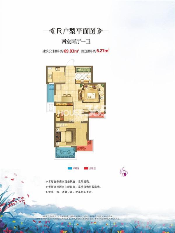 春晓华苑R户型二室二厅一卫 69.83㎡