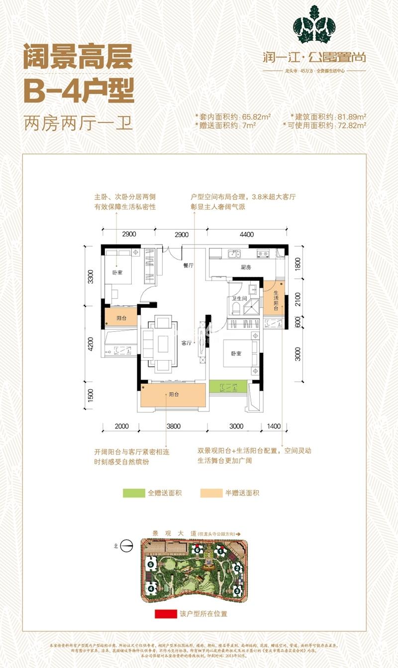 公园置尚高层B-4户型 两室两厅一卫 套内面积约65.82㎡