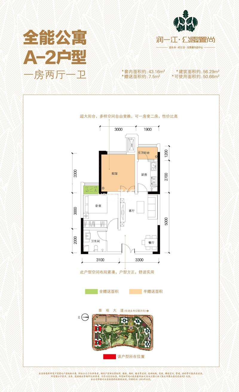公园置尚全能公寓标准层A2户型1室2厅1卫1厨 43.16㎡