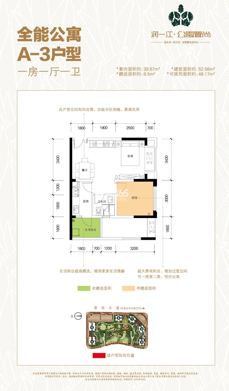 公园置尚全能公寓标准层A3户型1室1厅1卫1厨 39.67㎡