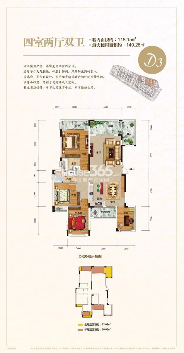 奥园水云间水岸风情纯洋房社区D3户型四室两厅双卫 118.15㎡