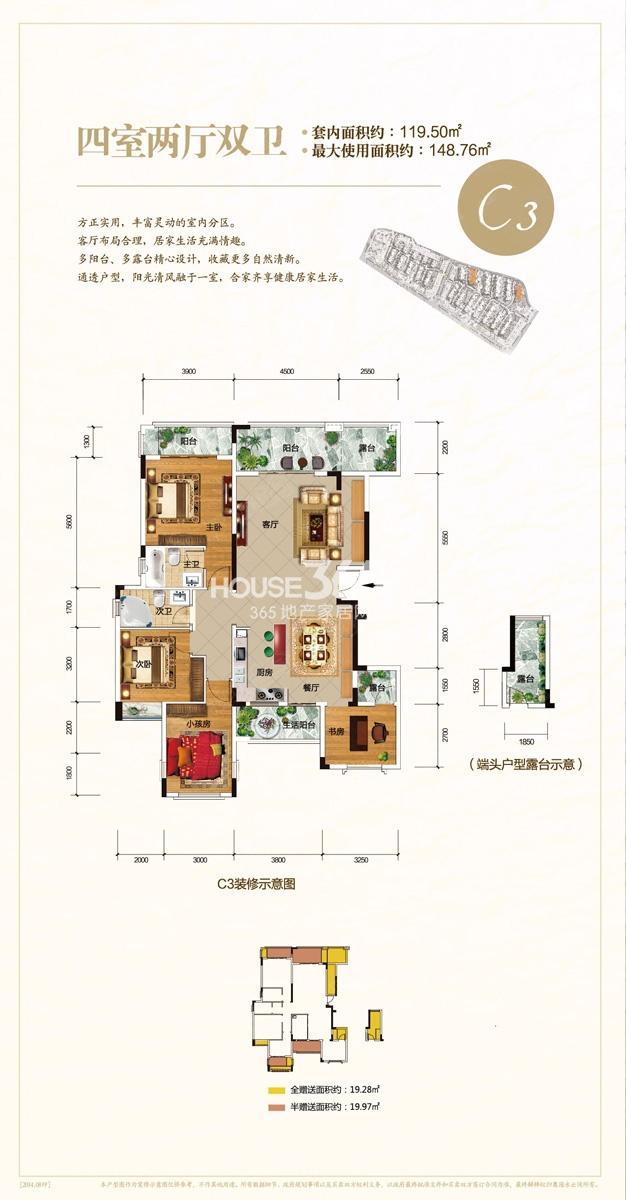 奥园水云间水岸风情纯洋房社区C3户型四室两厅双卫 119.50㎡