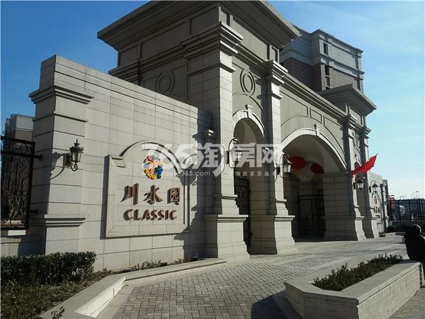 华厦津典三期川水园实景图