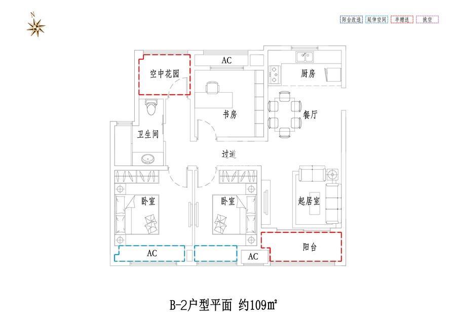 中海珑玺B-2户型
