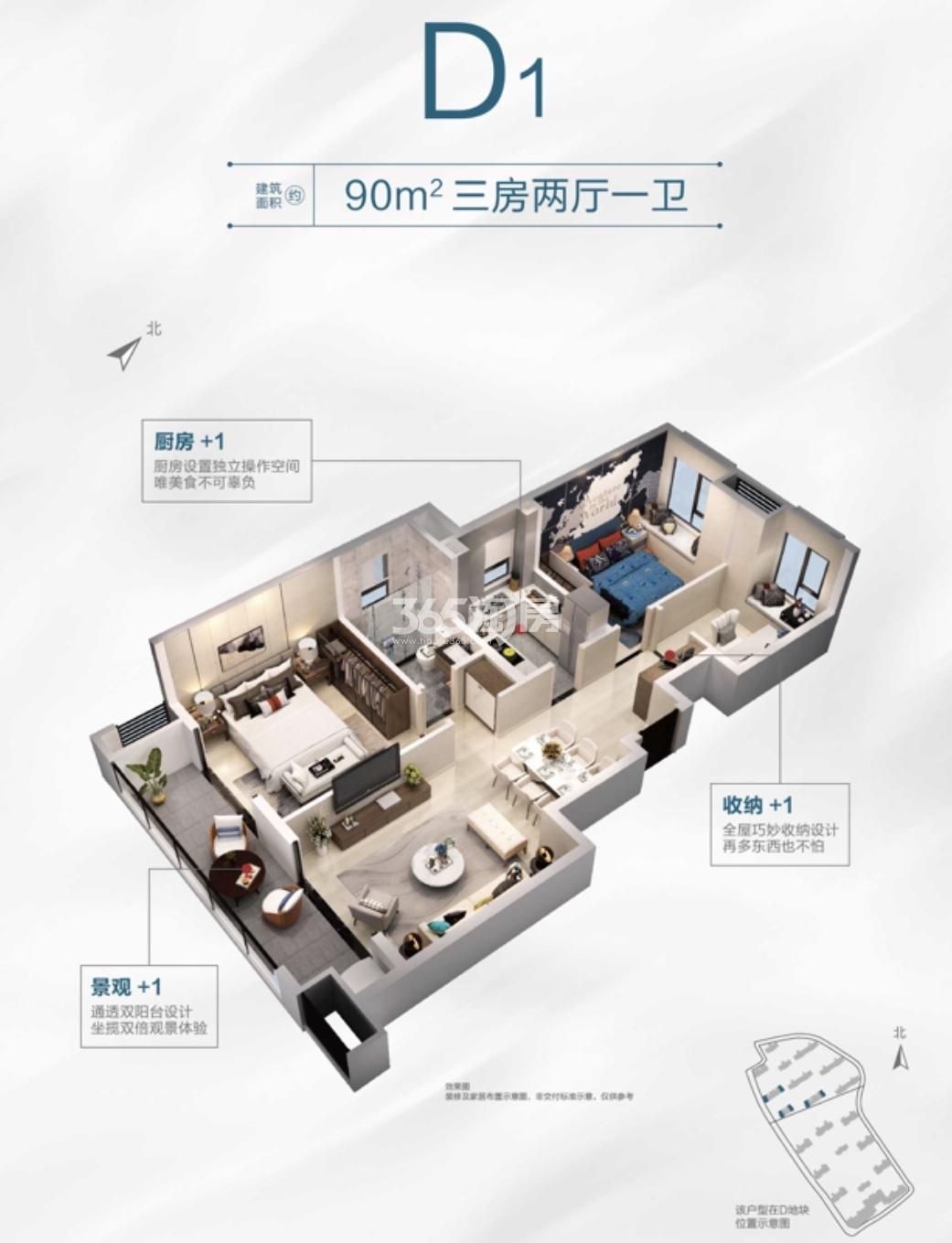 华侨城翡翠天域D1户型90㎡户型图