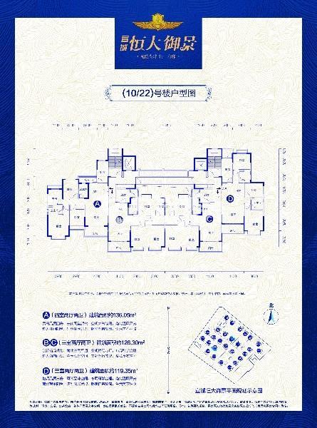 (10/22)号楼户型图