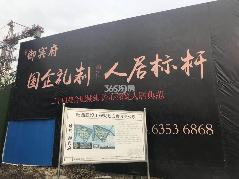 城建琥珀御宾府项目工地标识实景图(2018.5.2)