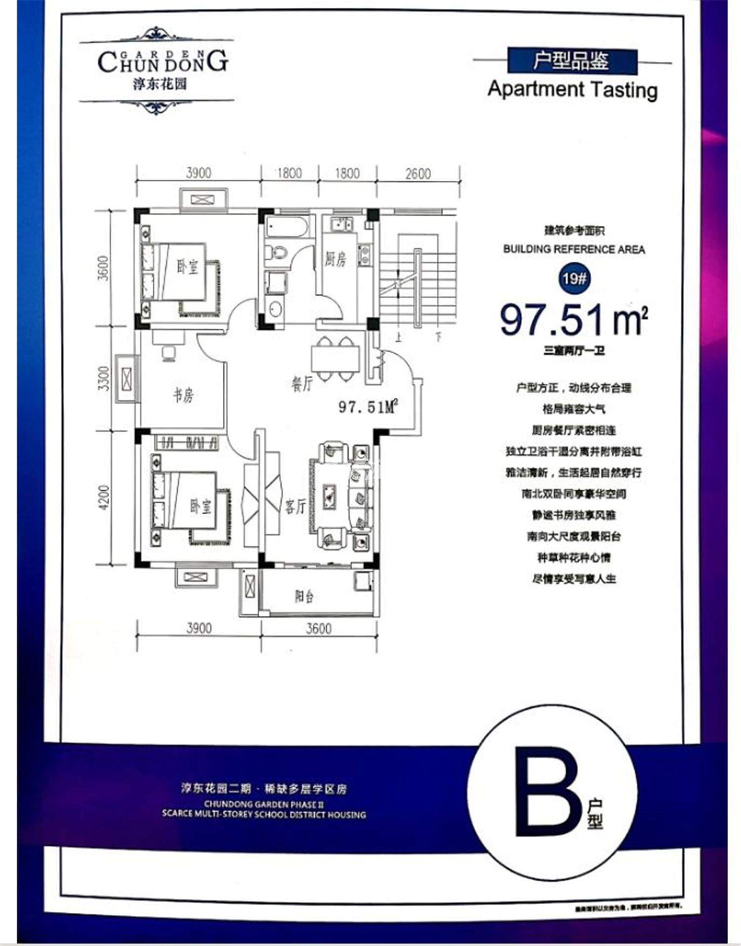 淳东花园97.51㎡户型图