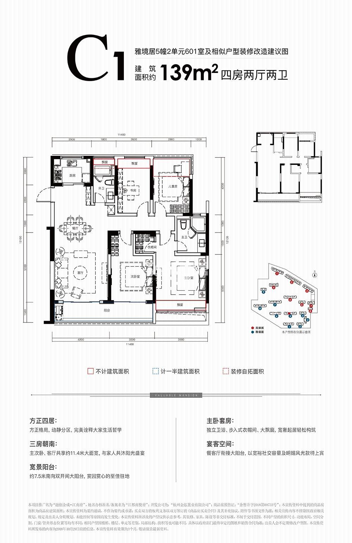 融创金成江南府二期1、5号楼139方户型图