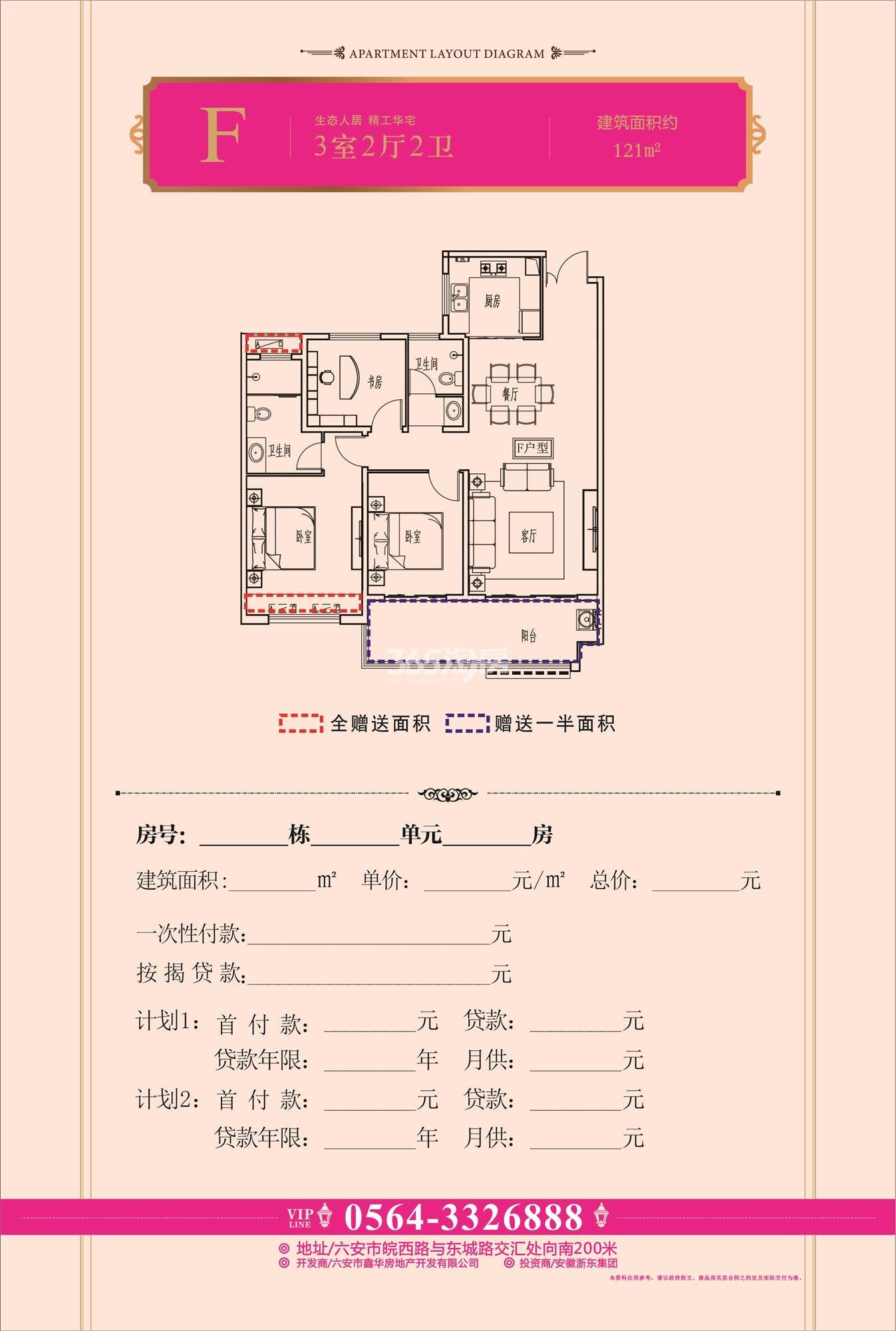 浙东·东星苑户型图