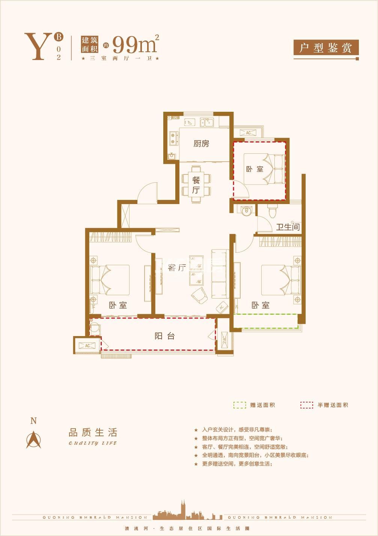 国兴翡翠公馆洋房99㎡YB02三室两厅一卫户型图